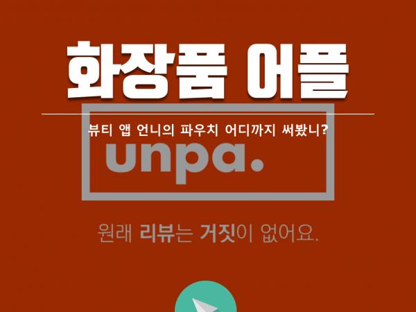 화장품_어플___언니의_파우치_001.png