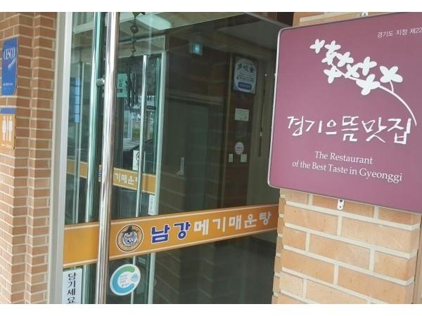 남강메기매운탕(현대아파트).jpg